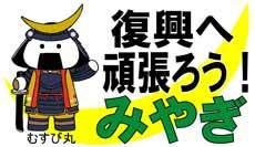 ganbarou_miyagi_230.jpg